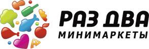 Логотип-Раз-Два-горизонтальный-tiff